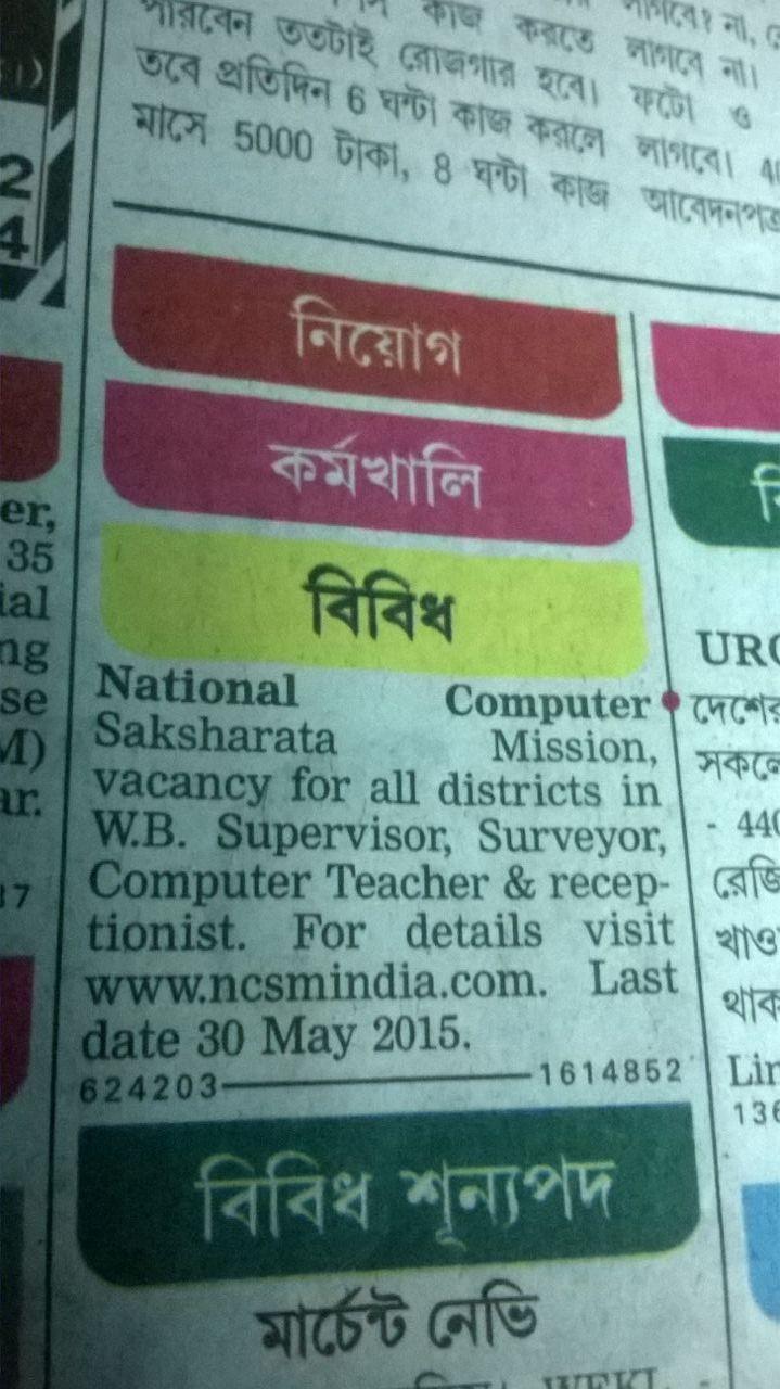 ncsm-vacancy wb(jagran01-05-2015)